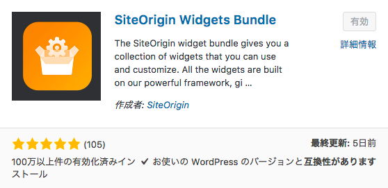 WordPress プラグイン SiteOrigin Widgets Bundle