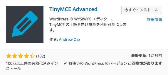 TinyMCE Advanced WordPressおすすめプラグイン