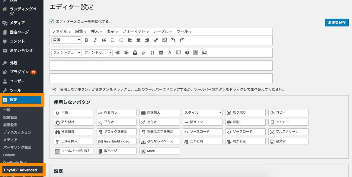 WordPress プラグイン TinyMCE Advancedの設定