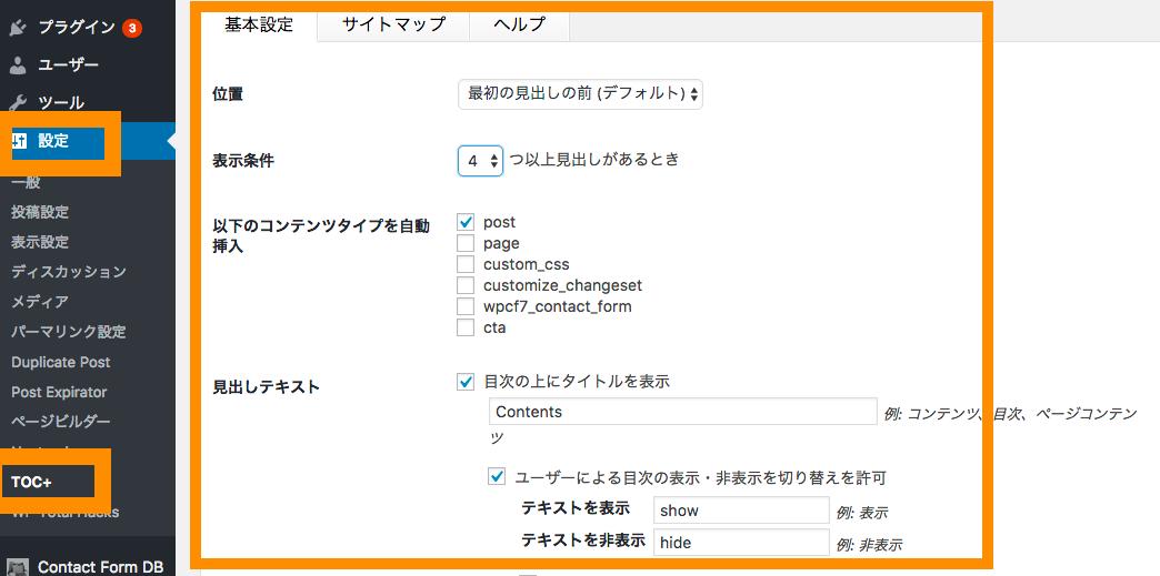 wordpress プラグイン table of content plus 設定画面