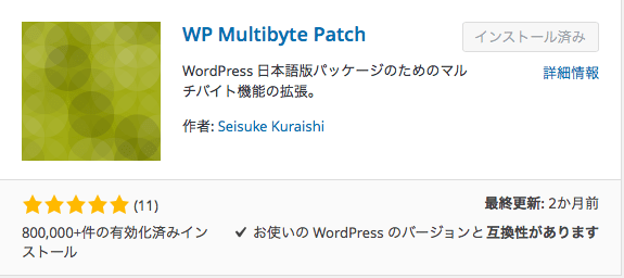 WP Multibyte Patch WordPressおすすめプラグイン