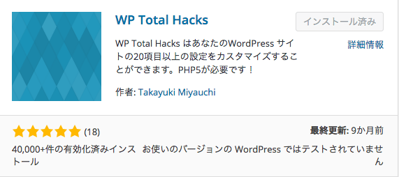 WP Total Hacks WordPressおすすめプラグイン