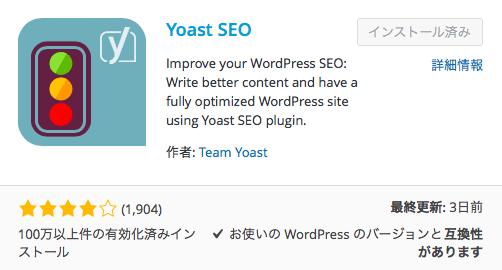 YoastSEO WordPressおすすめプラグイン