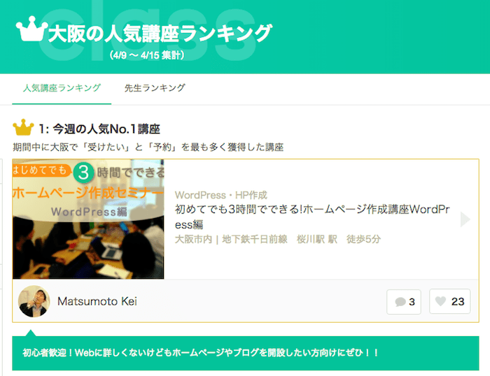 ストアカ 大阪の講座ランキング