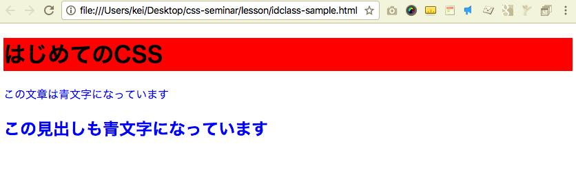 CSS サンプルid名がtop-hとついているタグの背景が赤色、class名がblue-textと付いているタグが青文字
