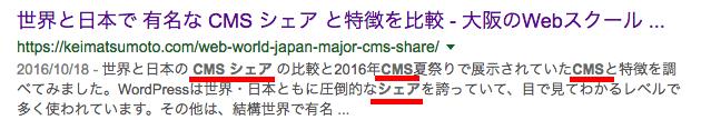スペユニット googleの検索結果に表示される説明文。検索キーワードは太字になっている。