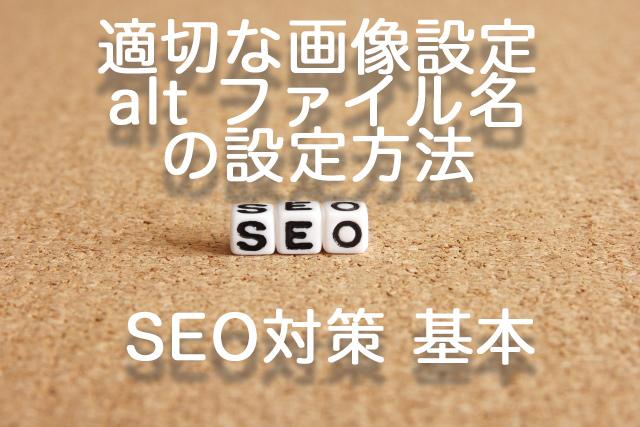 SEO対策 基本 適切な画像設定 alt属性とファイル名の設定方法