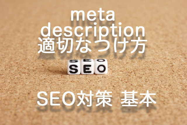 SEO対策 基本 適切なdescriptionメタタグのつけ方