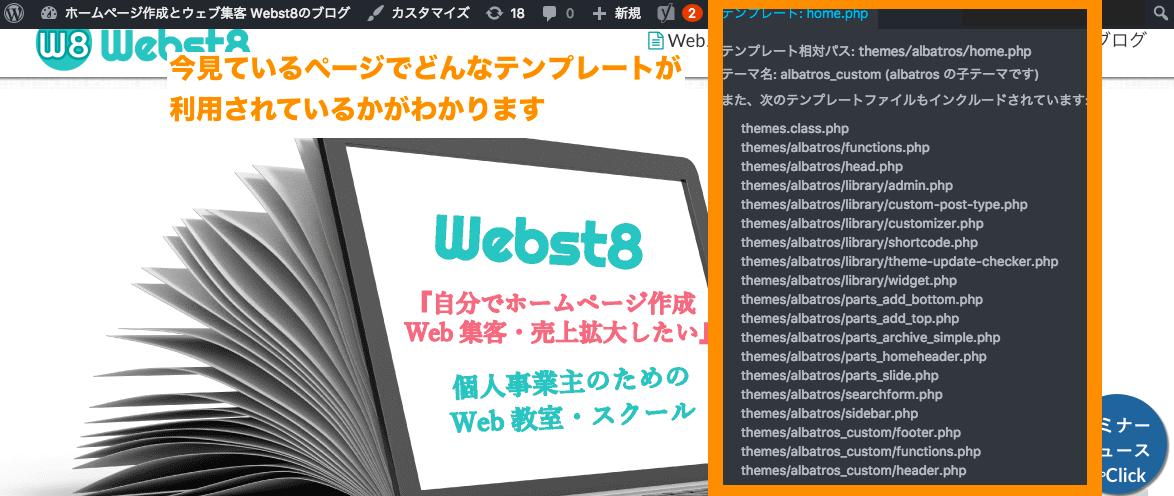 WordPress Show Current Template 今見ているページでワードプレスのどんなテンプレートが使われているかがわかります