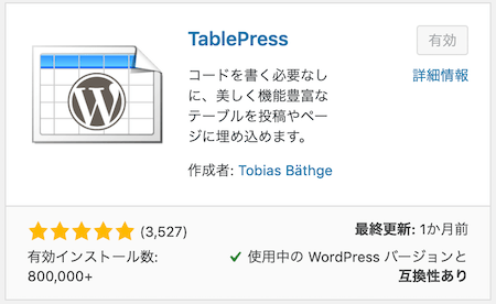 TablePressプラグイン