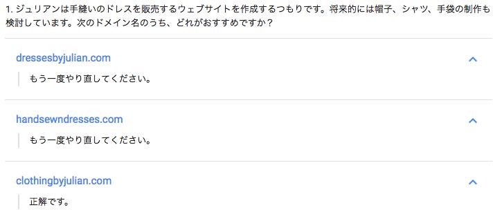 Google Webマスターアカデミー クイズ抜粋