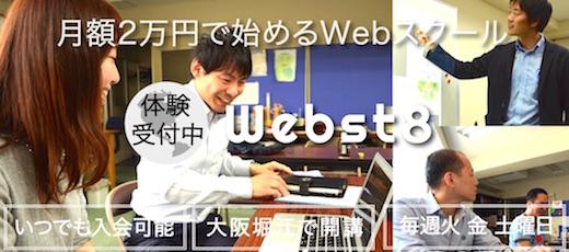 大阪堀江の個人事業主向けWebスクール Webst8 バナー