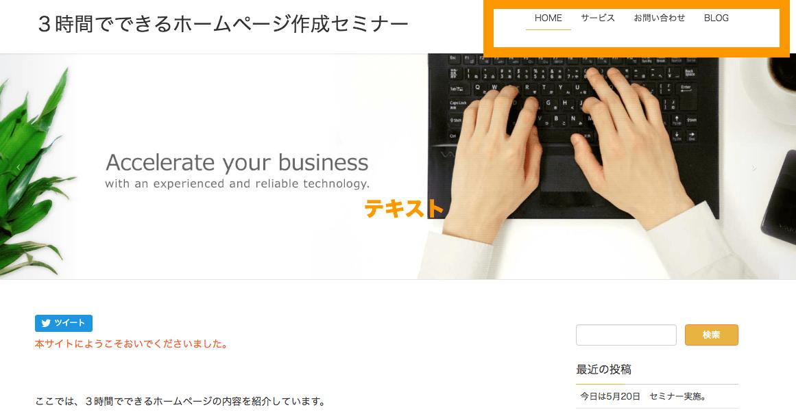 WordPressメニューバー