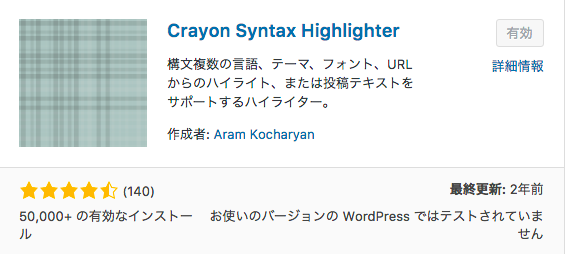 WordPress プラグイン Crayon Syntax Highlighter