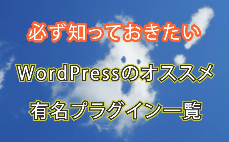 初心者が必ず知っておきたいWordPressのおすすめプラグイン一覧