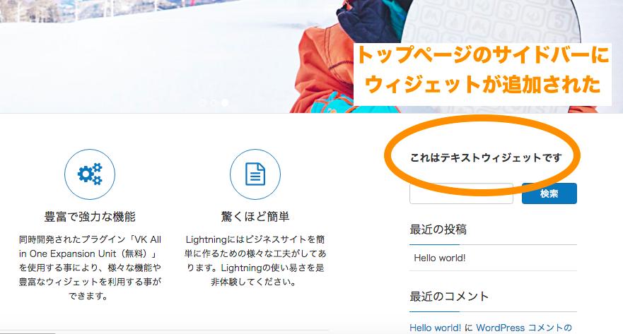 トップページのサイドバーにテキストウィジェットが追加された
