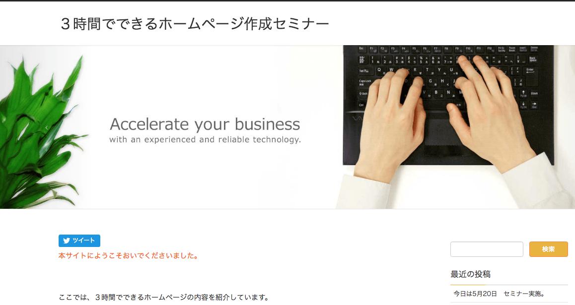 WordPress テーマ Lightning が適用された