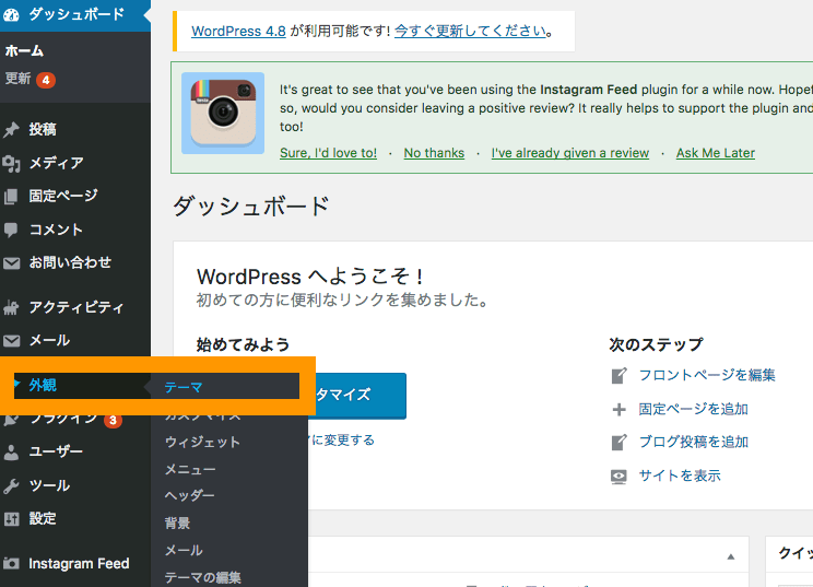 WordPress 外観>テーマ