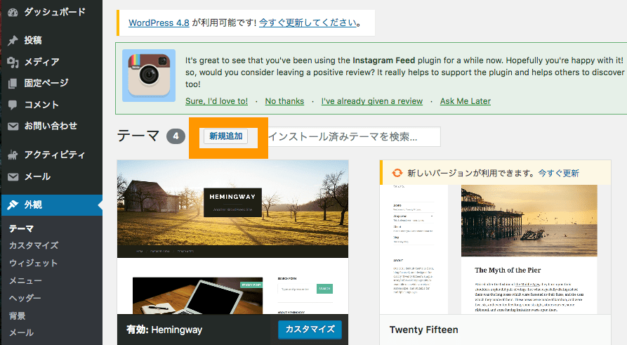 WordPress テーマ 新規追加