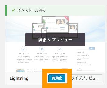 WordPress テーマ Lightning 有効化