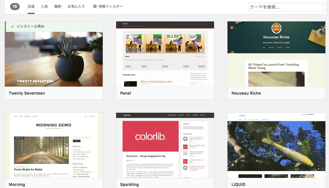 WordPress テーマ 追加画面
