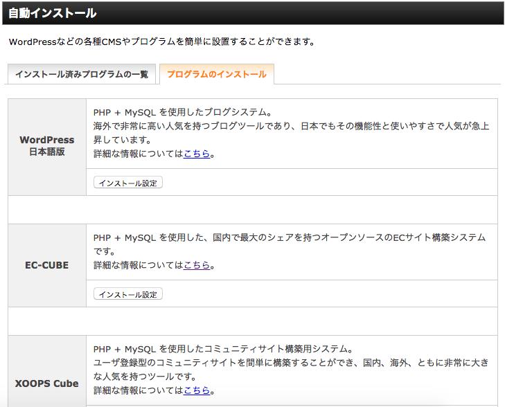 エックスサーバー 管理画面 CMS自動インストール