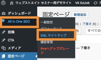 All in One SEO Pack>XMLサイトマップの設定
