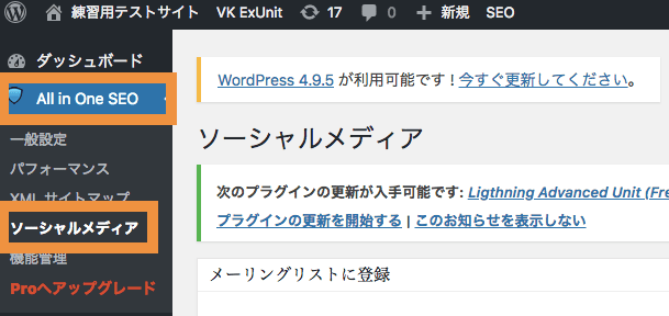 All in one SEO Pack ソーシャルメディア設定