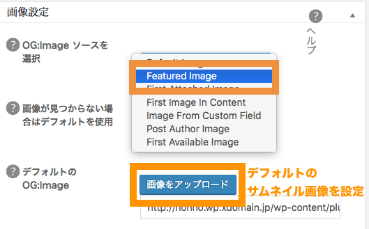 All in one SEO Pack ソーシャルメディア設定 アイキャッチ画像
