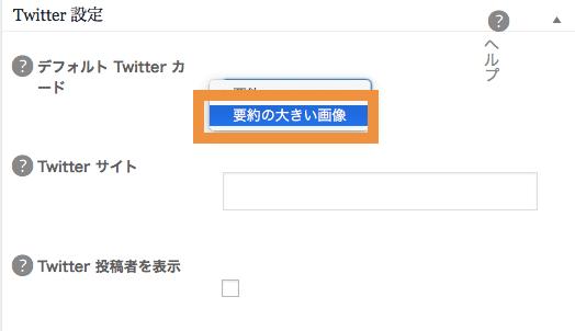 All in one SEO Pack ソーシャルメディア設定 Twitterカードの設定