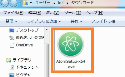 開発エディタ Atom Setup.exe