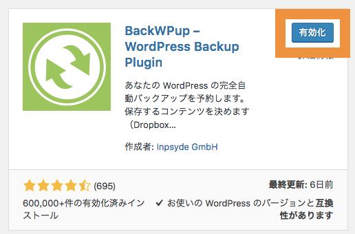 backwpup 有効化