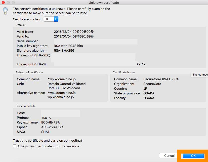 FileZilla 証明書警告画面