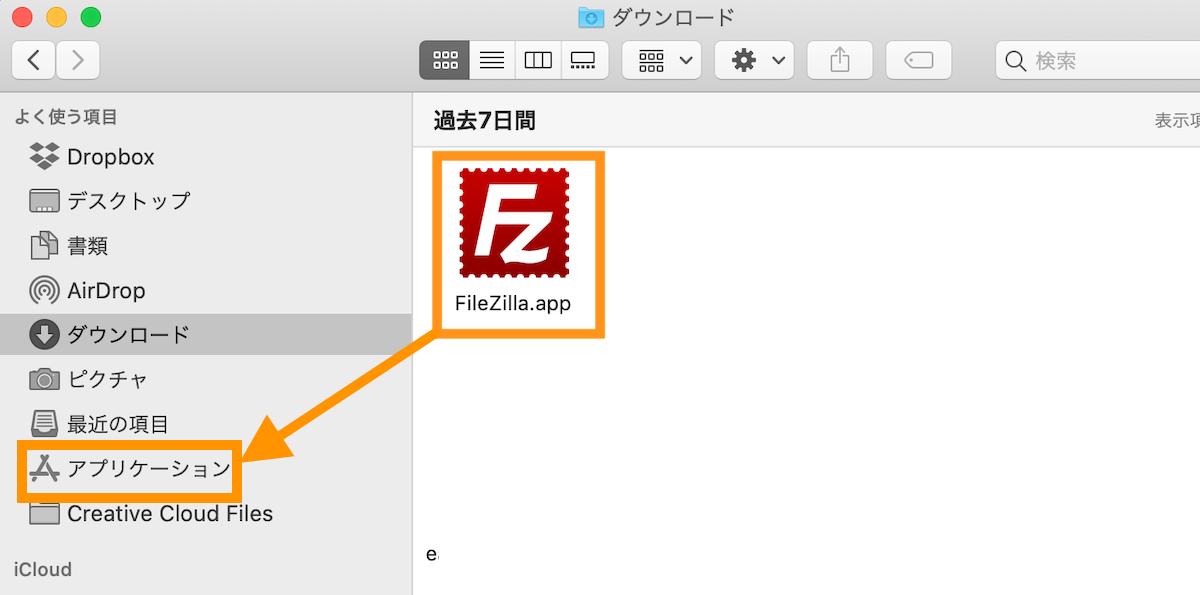 FTPソフトFileZillaをアプリケーションに移す