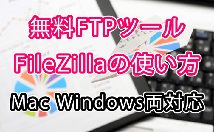 無料FTPツール FileZillaの使い方 Mac・Windows両対応