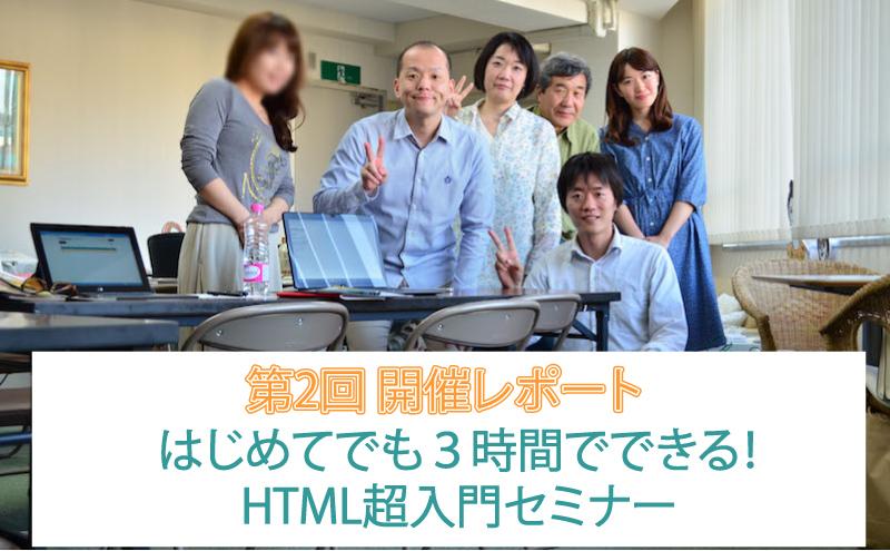 第2回 じめてでも3時間でできる!HTML超入門セミナー(大阪) 集合写真@大阪南堀江