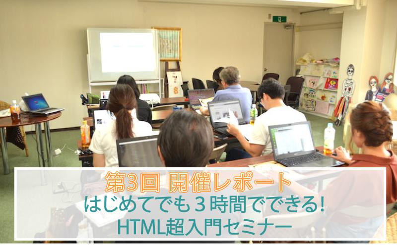 第3回 はじめてでも3時間でできる!HTML超入門セミナー