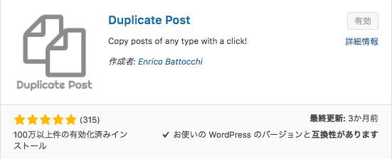 WordPress 便利なプラグイン 記事を複製 Duplicate Post