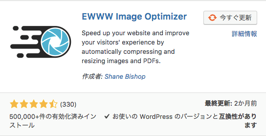 WordPressプラグイン EWWW Image Optimizer