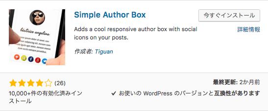 WordPress 便利なプラグイン 記事の著者を表示 Simple Author Box