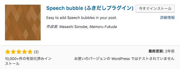 WordPress 便利なプラグイン 漫画風に吹き出しを作成 Speech Bubble
