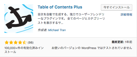 WordPress 便利なプラグイン 記事の目次を作成 Table of Contents Plus