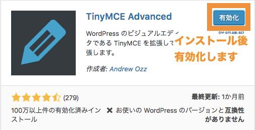 TinyMCE Advancedを有効化
