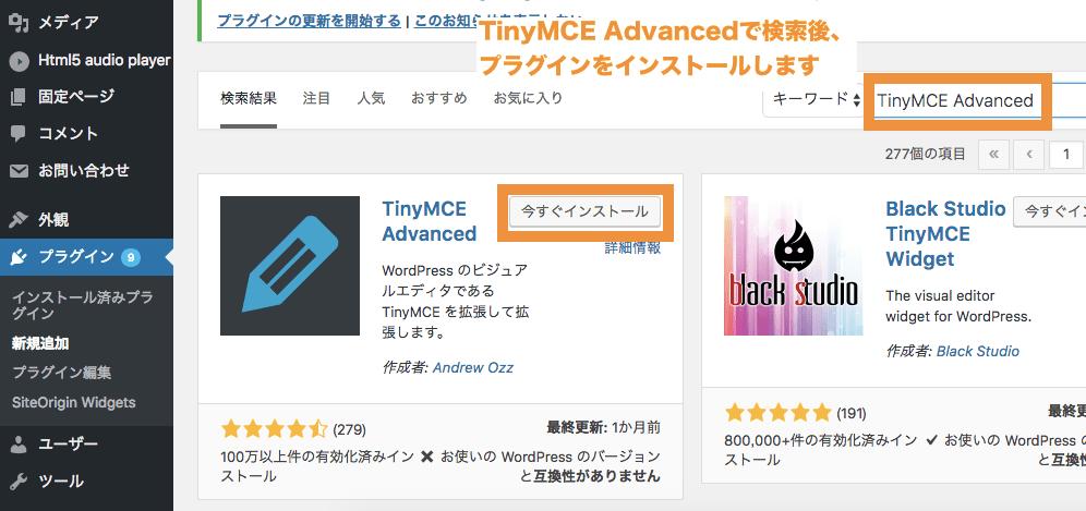 TinyMCE Advancedで検索してプラグインをインストール