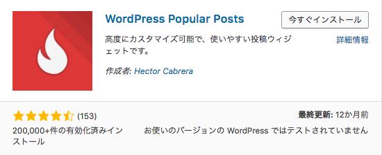 WordPress 便利なプラグイン 人気記事を一覧で表示 WordPress Popular Posts