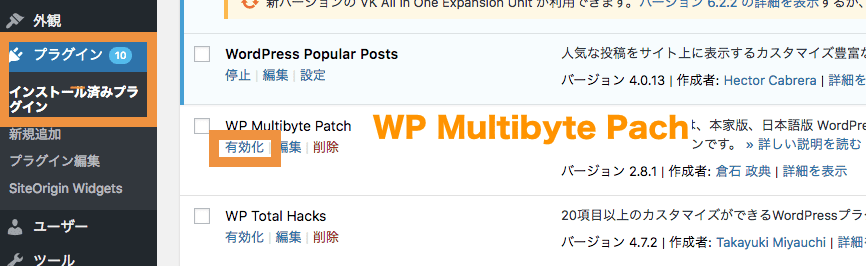 WP Multibyte Patchを有効化する