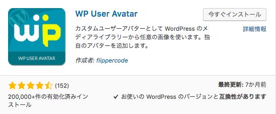 WordPress 便利なプラグイン ユーザープロフィールのアバター画像を追加 WP User Avatar