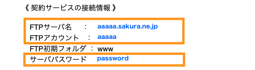 さくらレンタルサーバーのメール 仮登録完了のお知らせ FTP情報