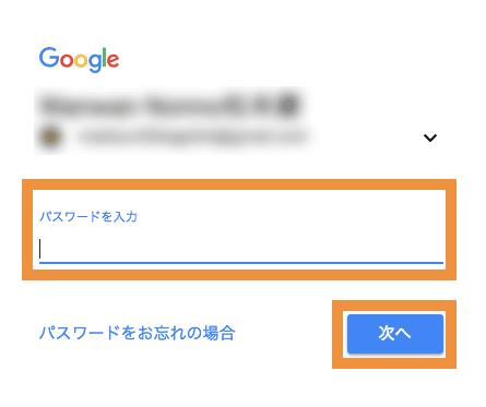 グーグルの認証画面