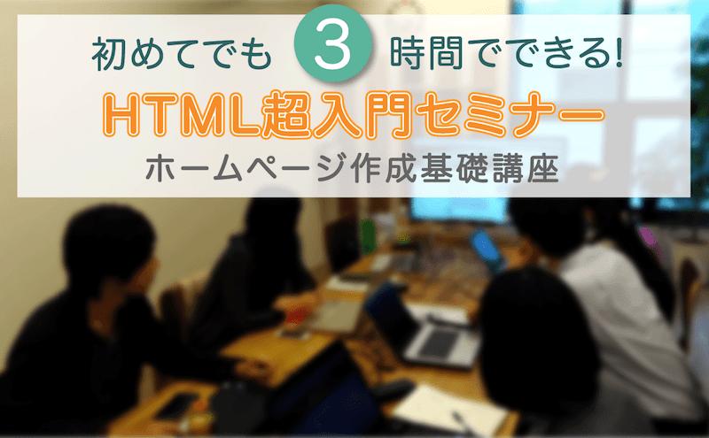 ホームページ作成セミナー HTML入門講座